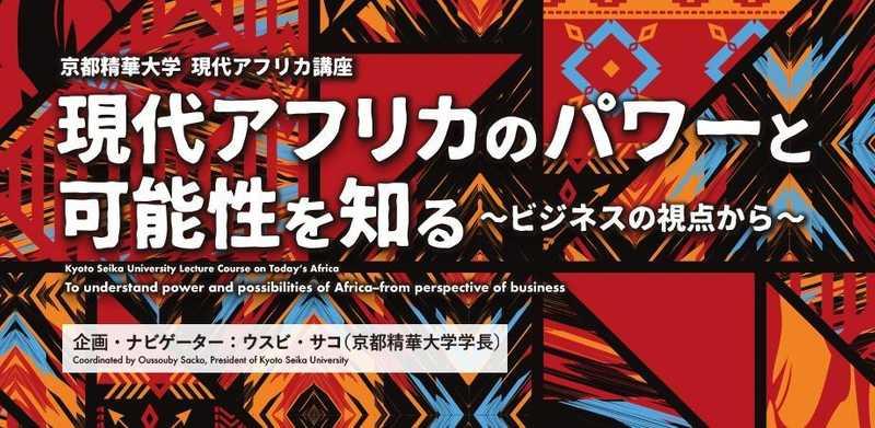 京都での現代アフリカ講座に登壇します