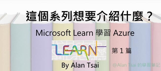 [從 Microsoft Learn 學 Azure] 這個系列想要介紹什麼?.jpg