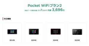 ワイモバイルのモバイルWi-Fi