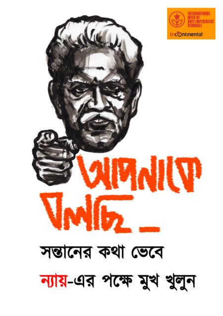 El encarcelado poeta revolucionario Varvara Rao reclama su voz contra la represión del Estado
