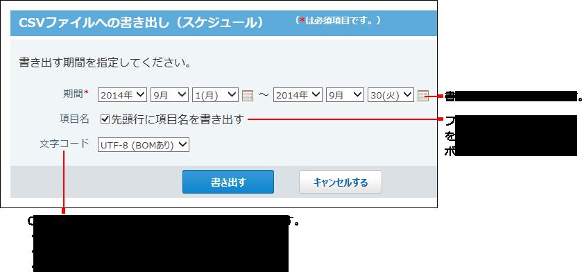 CSVファイルへの書き出し画面の画像