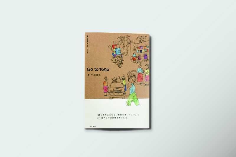 中須俊治『Go to Togo 一着の服を旅してつくる』(烽火書房)を出版しました