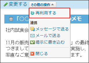 再利用する操作リンクが赤枠で囲まれた画像