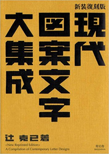 A Compilation Of Contemporary Letter Designs (English and Japanese Edition)