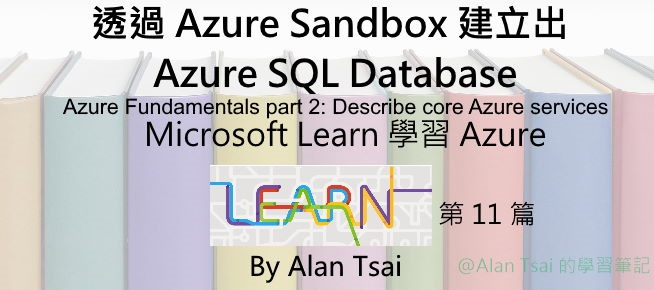 [從 Microsoft Learn 學 Azure][11] 透過 Azure Sandbox 建立出 Azure Sql Databse.jpg