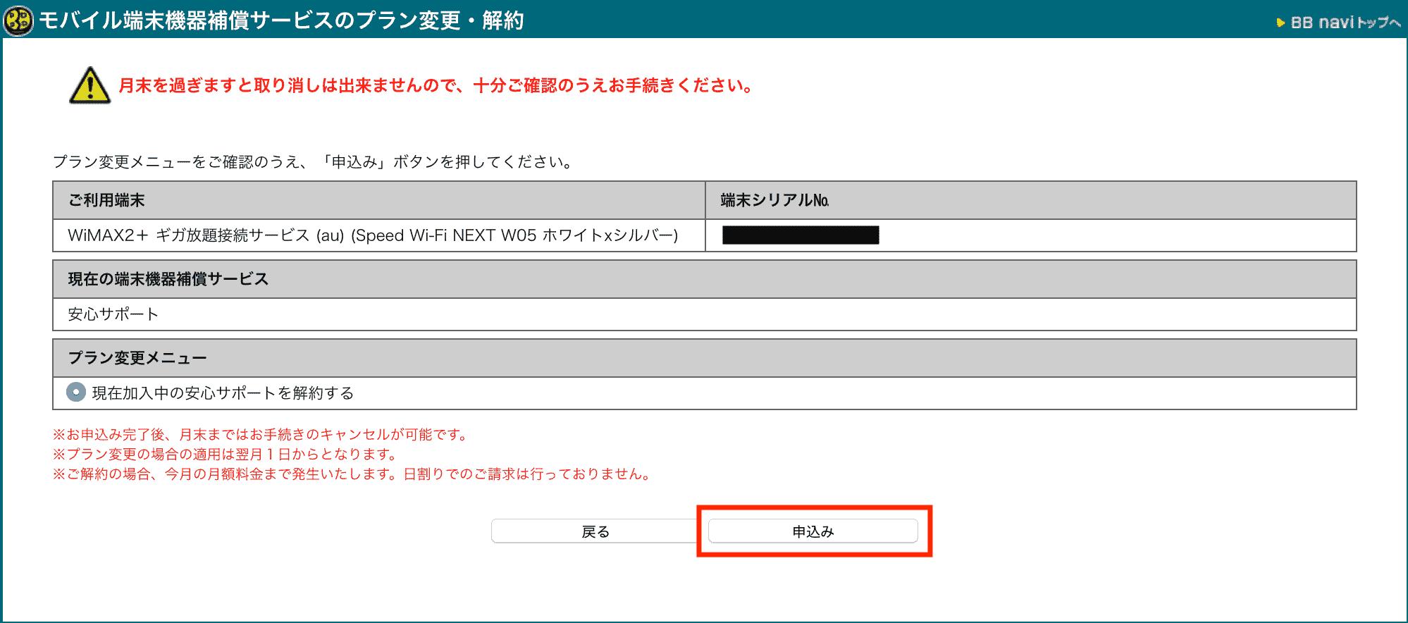安心サポートオプションの解約ページ