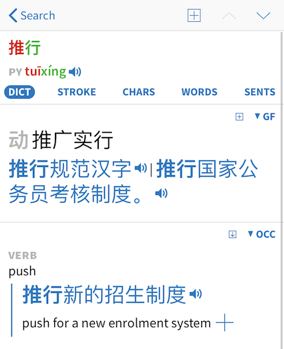 Defined in Chinese as 推广+实行