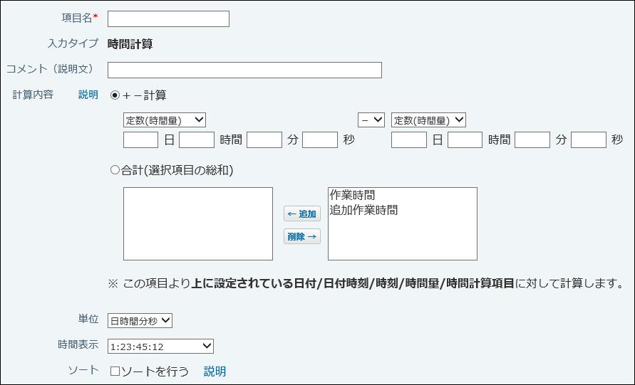 時間計算の設定画面例