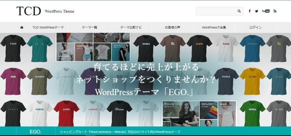 ネットショップを作るWordpressのテーマEgo.