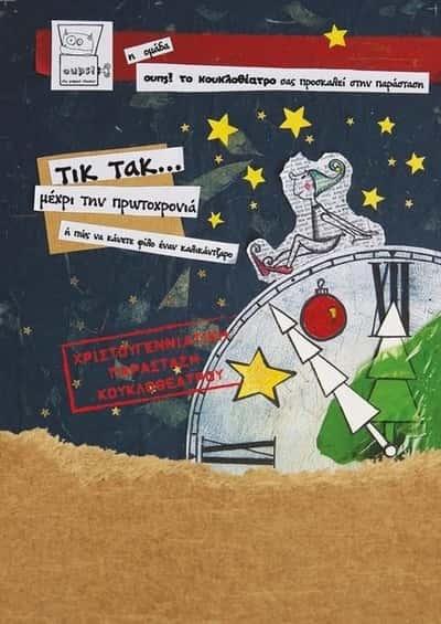 Η αφίσα της παρουσίασης Τικ Τακ Μεχρι την Πρωτοχρονιά.