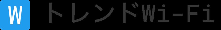 ポケットWi-Fiサイトロゴ
