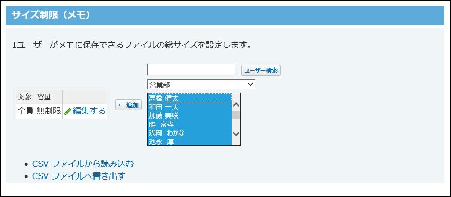 メモのサイズ制限画面の画像