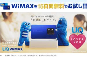 Try WiMAXのスクリーンショット