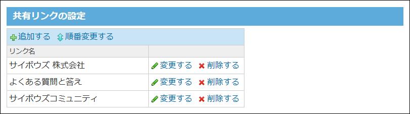 共有リンクの設定画面の画像