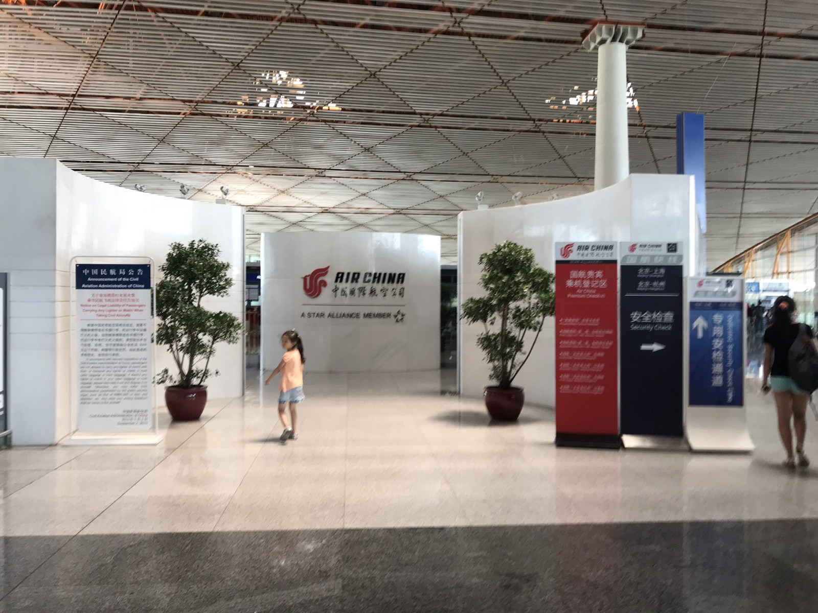 Air China lounge in Beijing.