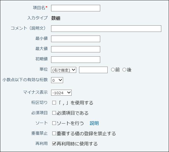 数値の設定画面例