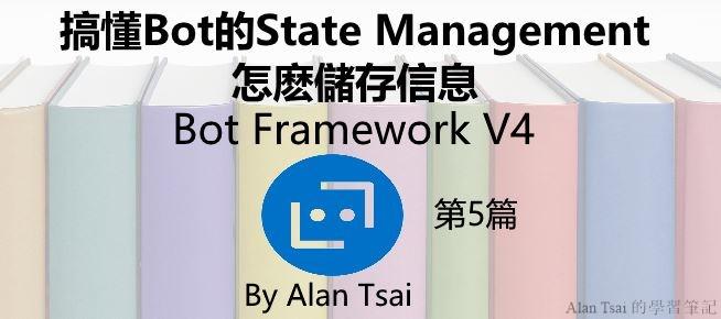 [Bot Framework V4][05]搞懂Bot的State Management - 怎麽儲存信息.jpg