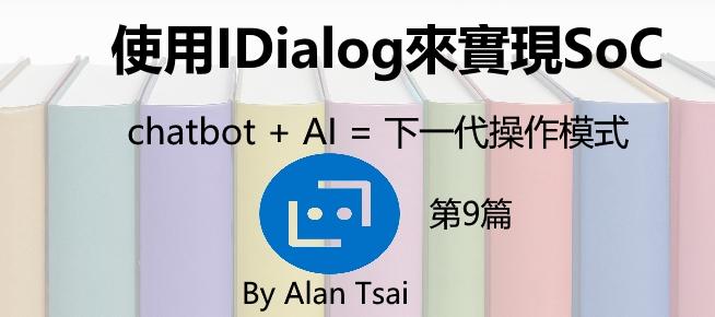 [chatbot + AI = 下一代操作模式][09]使用IDialog來實現SoC.jpg