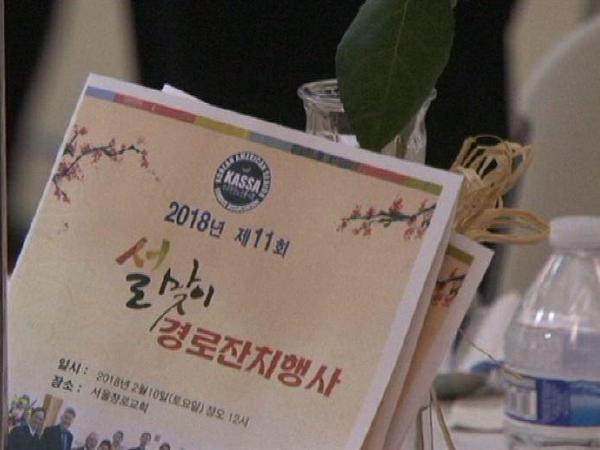노인봉사회, 설맞이 경로대잔치 개최