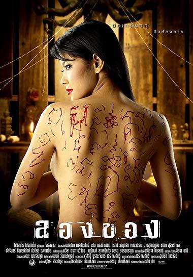 Long Khong (mein neuer Lieblingsfilm der demnächst rauskommt) hat sogar eine Handlung: Es geht um sechs Teenager, die nach dem Schulabschluss wieder zusammen kommen und ihre alte Lehrerin besuchen wollen. Auf diesem Besuch (Achtung, jetzt kommts, absolut neu und in keinem anderen Film vorkommend) enthüllen sie ein grausames Geheimnis. **schauder**  Trifft sich irgendwie, dass ich demnächst mal wieder nach Bangkok wollte, da findet sich bestimmt was in den VCDheken.  Das war übrigens das fünfte und letzte Plakat zum Film. Jetzt hab ich nur noch Photos. Mal sehen ob ich die online stelle oder gleich ne Fansite aufmache.