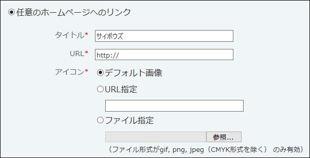 任意のホームページへのリンクの設定項目の画像