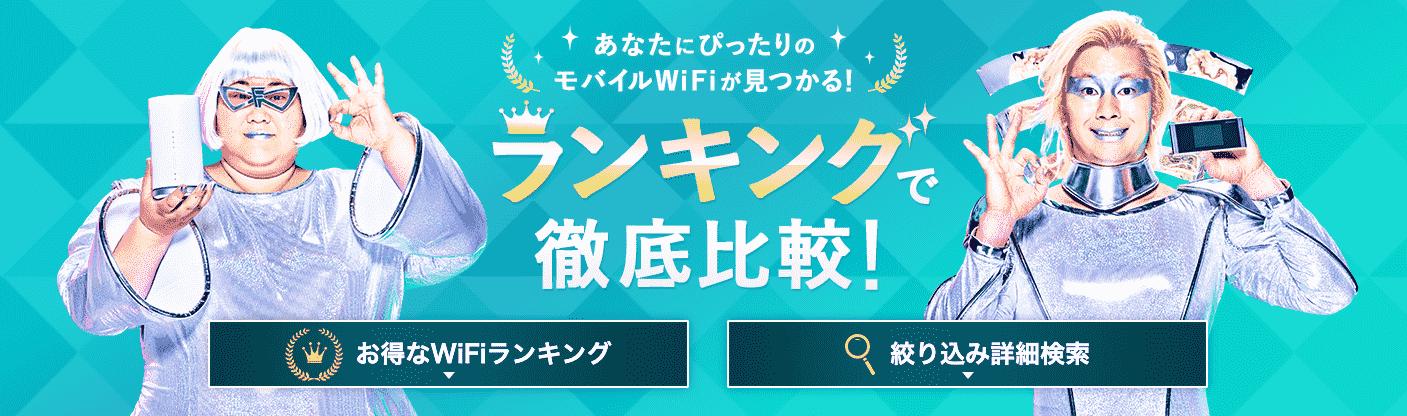 WiFiストアのスクリーンショット