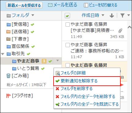 プレビュー表示で更新通知を解除する操作リンクが赤枠で囲まれた画像