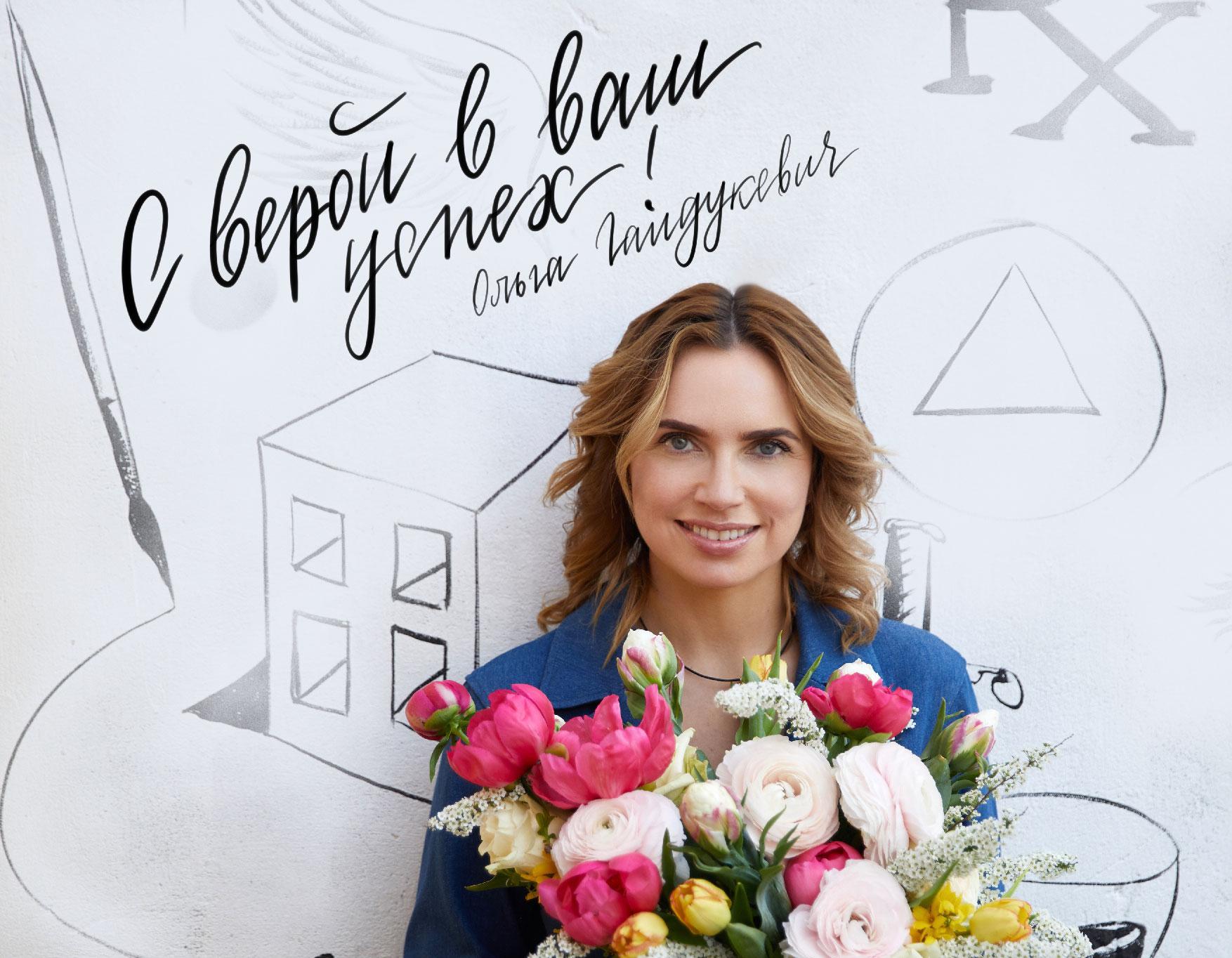 Olga Gajdukevich