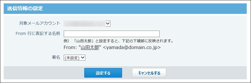 送信情報の設定画面の画像