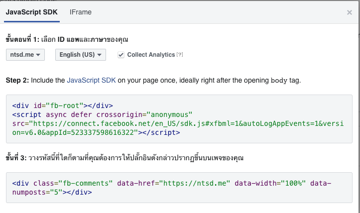 select your app ID you need to use the API for and select language you want for the SDK
