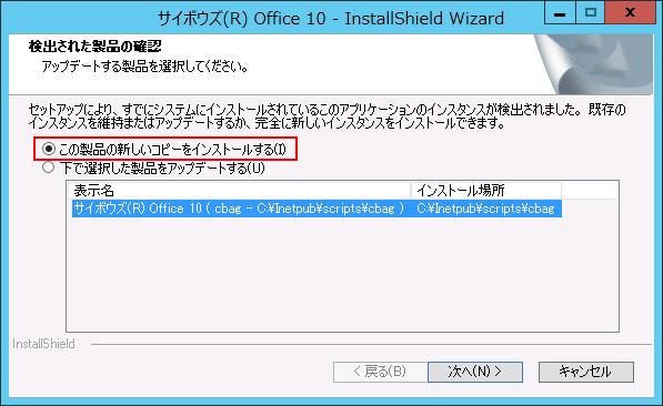 同じサーバーに複数の製品をインストール場合の画像