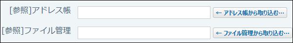 アドレスデータやファイル管理からデータを参照するボタンが表示された画像