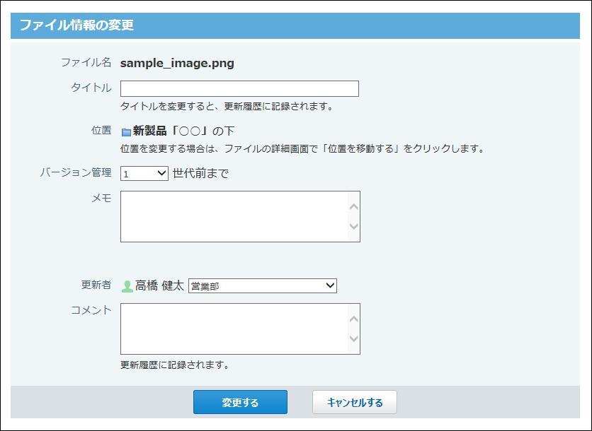 ファイル情報の変更画面の画像