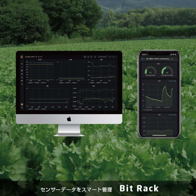 センサーデータをスマート管理 Bit Rack