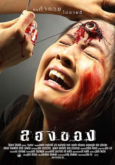 Inzwischen weiß ich mehr über meinen zukünftigen Lieblingsfilm Long Khong: produziert wird er von [Mangpom][1] einer der größeren thailändischen Produktionsfirmen und es spielen eine Menge in Thailand bekannter Schauspieler mit (klar, für einen guten Gore-Film benötigt man viel Kanonenfutter) und Regie führte ein Team aus 7 Regisseuren (das Ronin-Team). Ich werde berichten™.  PS: Ich mag die Augen der Thais... man kann soviel darin lesen...   [1]: http://www.mangpong.co.th/