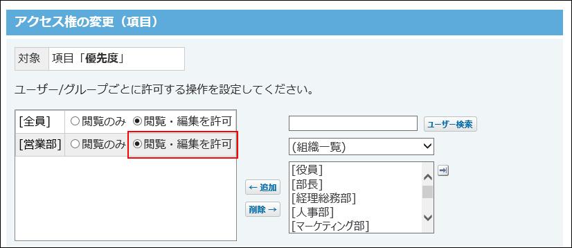 営業部のアクセス権を確認している画像