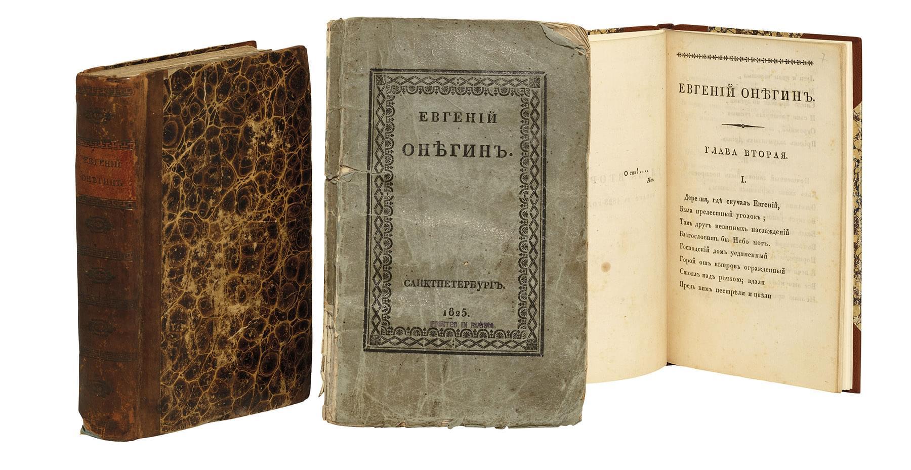 Библиографическая редкость вкожаном переплете. Источник: christies.com