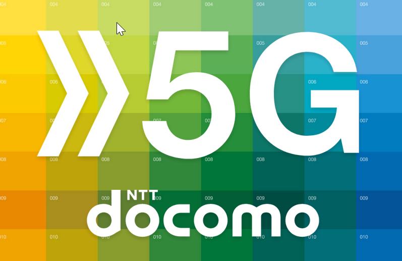 携帯三社の5G、本命はdocomo >>5G?