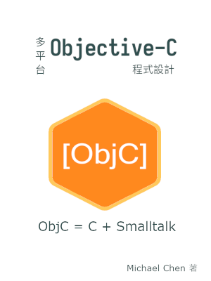 多平台 Objective-C 程式設計