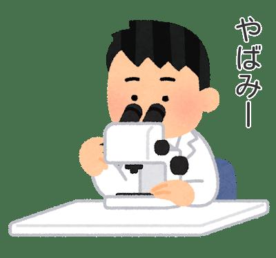 science_kenbikyou_man