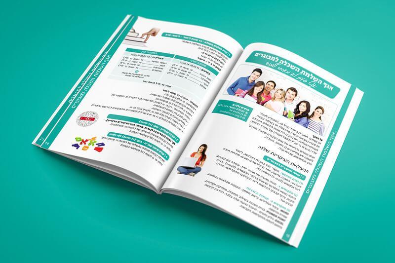 עיצוב חוברת חוגים עבור מרכז קהילתי לחינוך