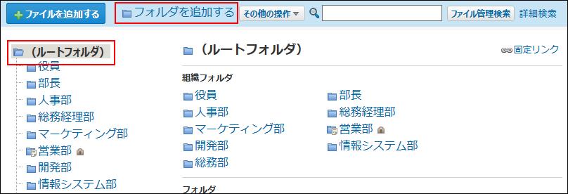 フォルダを追加する操作リンクが表示された画像