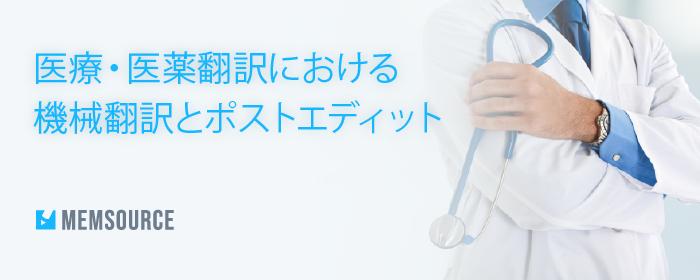 医療翻訳 機械翻訳 ポストエディット Memsource