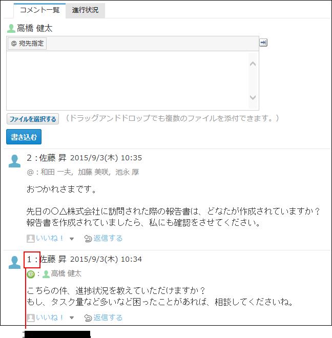 コメントのイメージ