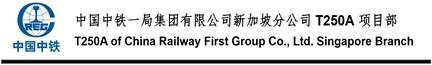 China Railway First Group Co., Ltd. Singapore Branch