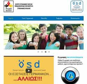 www.projectdeutsch.gr