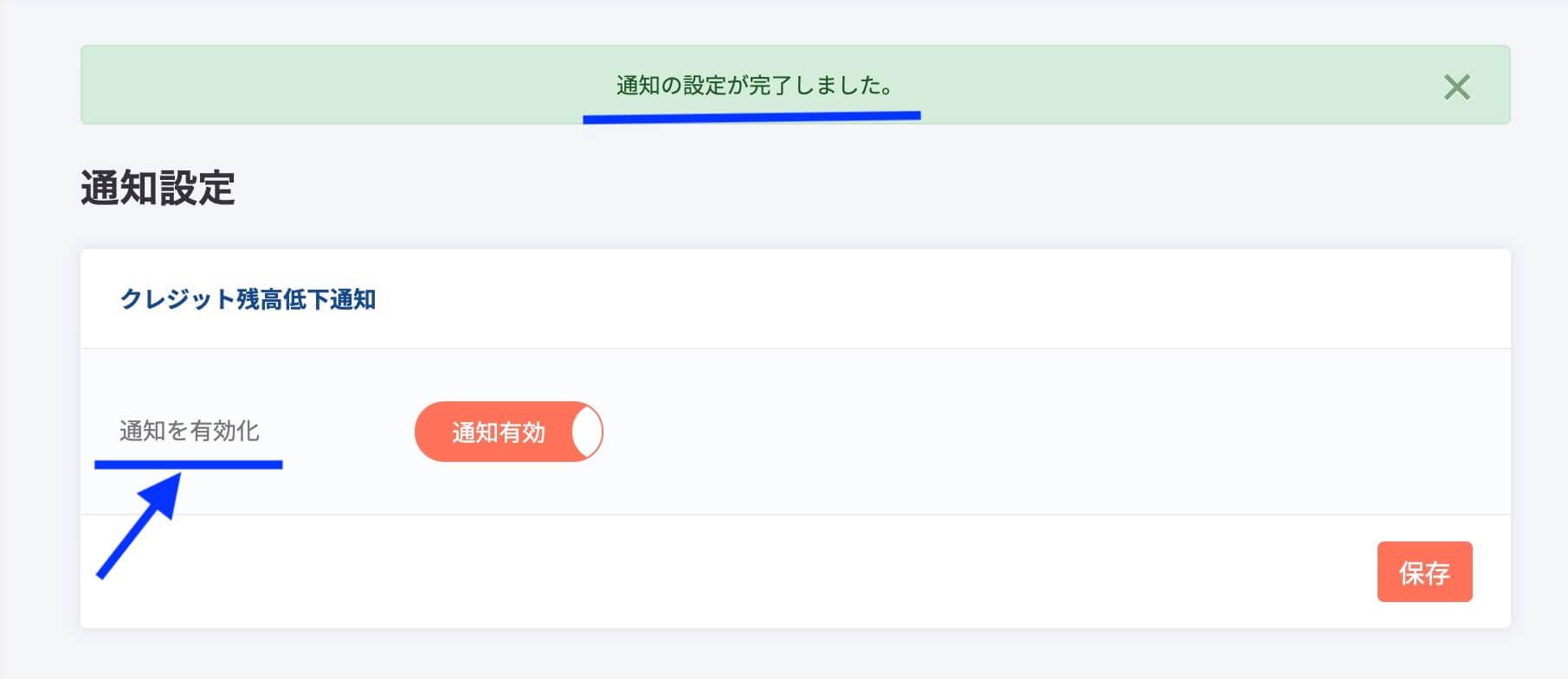 set amount comfirmation