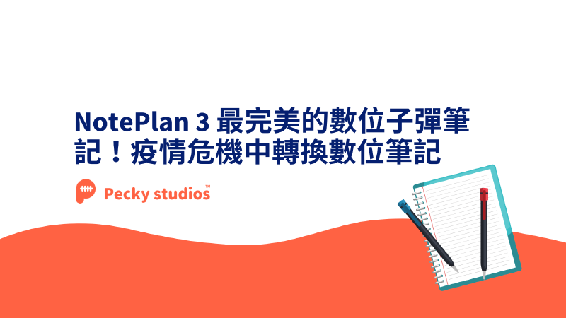 Featured image of post NotePlan 3 最完美的數位子彈筆記!疫情危機中轉換數位筆記