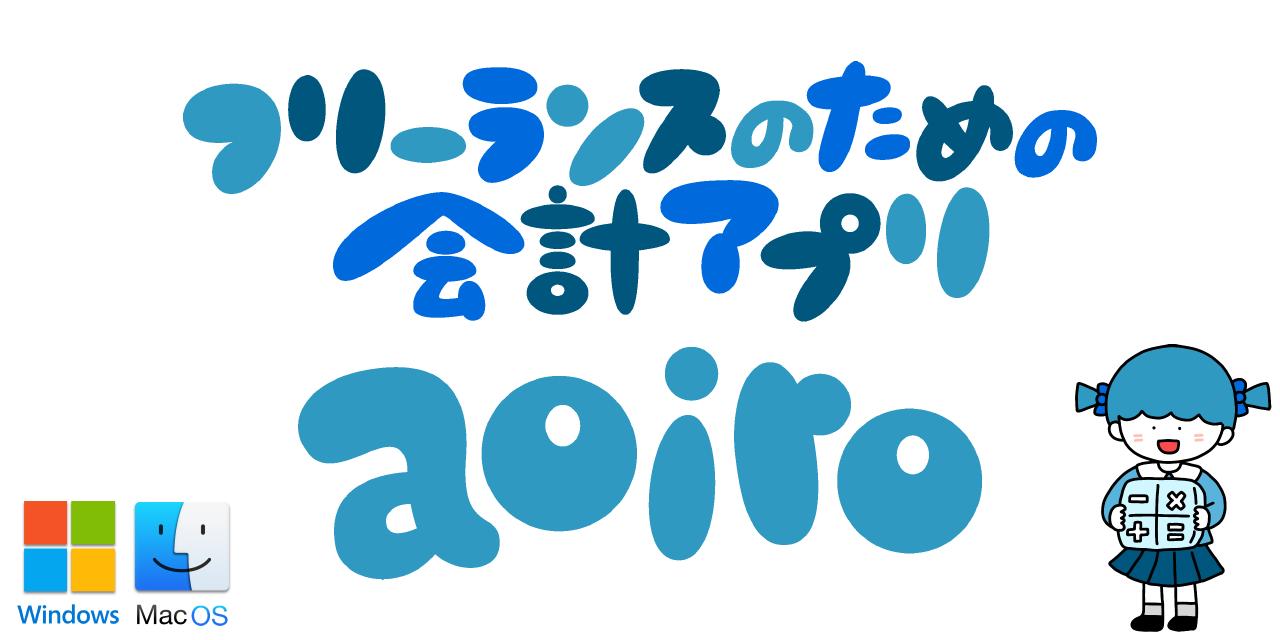 フリーランスのための会計アプリ aoiro