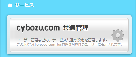 cybozu.com共通管理へのボタンが表示された画像